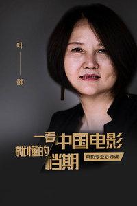一看就懂的中国电影档期——电影专业必修课