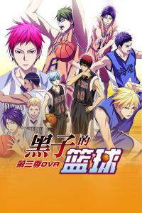 黑子的篮球 第三季 OVA