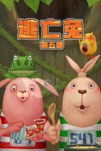 逃亡兔 第五季