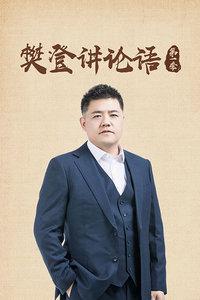 樊登讲论语 第一季