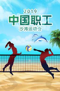 2019中国职工沙滩运动会
