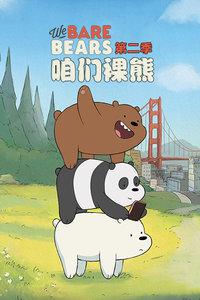 咱们裸熊 第二季