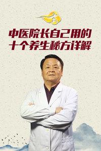 中医院长自己用的十个养生秘方详解