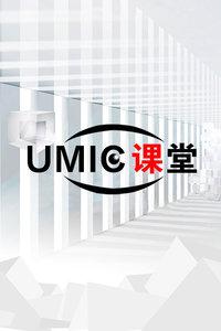 UMIC课堂