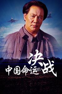 中国命运的决战