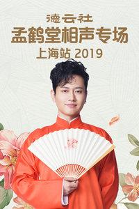 德云社孟鹤堂相声专场上海站 2019