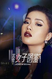 北京女子图鉴之助理女王