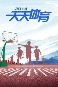 天天体育 2014