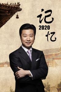 记忆 2020