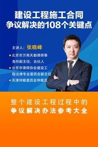 张晓峰:建设工程施工合同争议解决的108个关键点