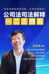 刘俊海:《公司法》司法解释一二三四五