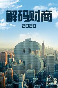 解码财商 2020