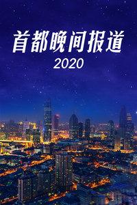 首都晚间报道 2020