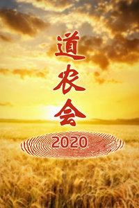 道农会 2020