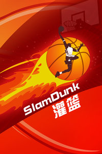 SlamDunk灌篮