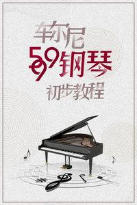 车尔尼599钢琴初步教程