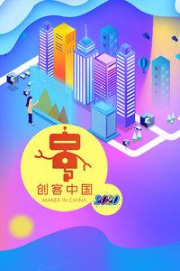 创客中国 2020