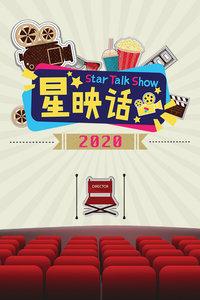 星映话 2020