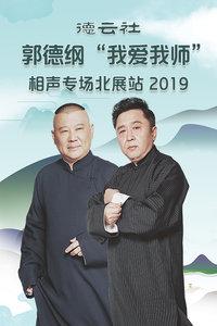 """德云社郭德纲""""我爱我师""""相声专场北展站 2019"""