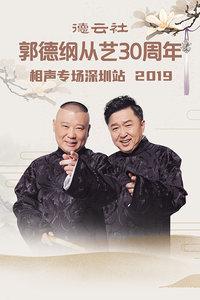 德云社郭德纲从艺30周年相声专场深圳站 2019