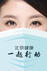 北京健康一起行动