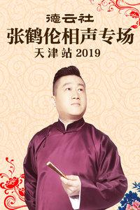 德云社张鹤伦相声专场天津站 2019