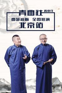 青曲社丙申年曲苑流觞全国巡演 北京站