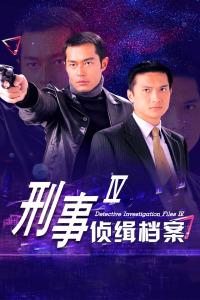 刑事侦缉档案 IV 粤语版