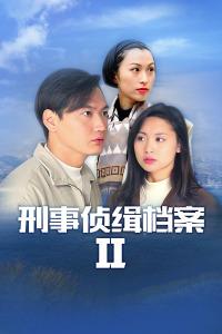 刑事侦缉档案Ⅱ 粤语版