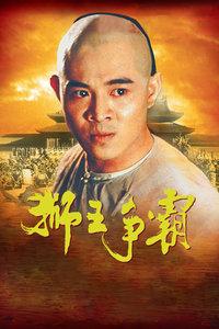 狮王争霸 粤语版