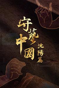 守艺中国之沈阳篇