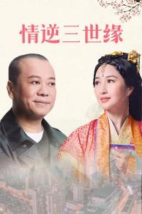情逆三世缘 粤语版