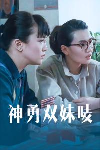神勇双妹唛 粤语版