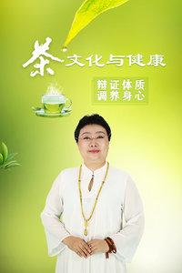 茶文化与健康 辩证体质调养身心