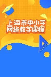 上海市中小学网络教学课程