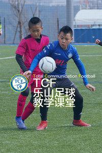 TCF乐山足球教学课堂