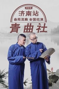 青曲社丙申年曲苑流觞全国巡演 济南站