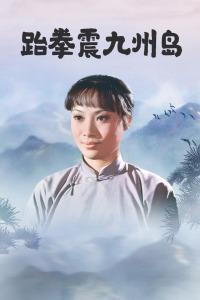 跆拳震九州岛