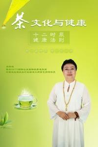 茶文化与健康 十二时辰健康法则