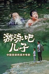 游泳吧!儿子