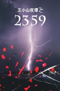 王小山夜谭之2359