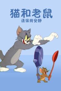 猫和老鼠 请保持安静