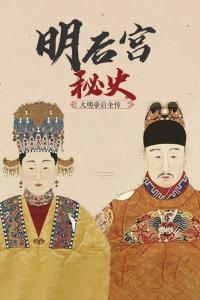 明后宫秘史:大明帝后全传
