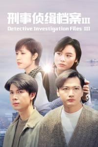 刑事侦缉档案 III 粤语版
