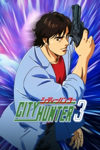 城市猎人 第三季