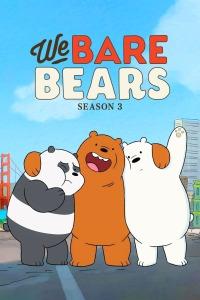 咱们裸熊 第三季