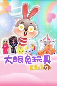 大眼兔玩具乐园
