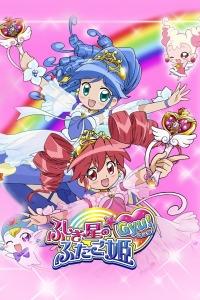 双子星公主 第二季