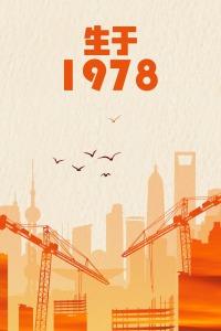 生于1978