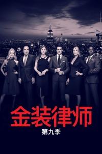 金装律师 第九季